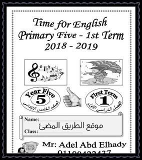 تحميل مذكره اللغه الانجليزيه الصف الخامس الابتدائي الترم الاول لمستر عادل عبد الهادي