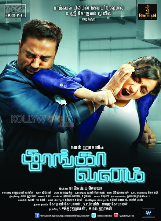 Thoongaavanam 2015 Dual Audio 720p UNCUT HDRip x264 [Hindi + Tamil]