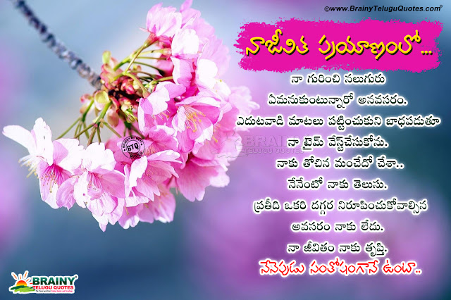 life journey quotes in telugu, be happy life motivational messages, be happy ever quotes in telugu