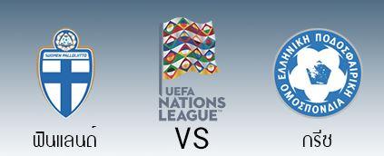 แทงบอล ทีเด็ดบอล เนชั่นส์ ลีก : ทีมชาติฟินแลนด์ vs ทีมชาติกรีซ