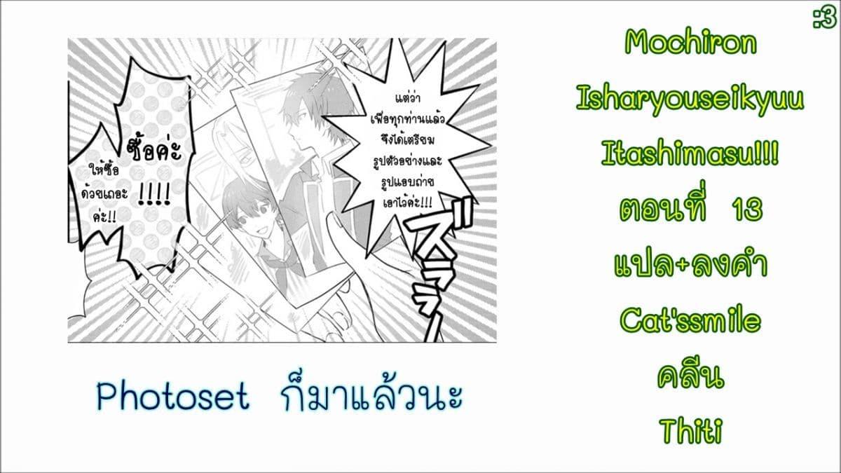 อ่านการ์ตูน Mochiron, Isharyouseikyuu itashimasu! ตอนที่ 13 หน้าที่ 31