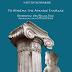 Εξηγώντας στα παιδιά τον αρχαιοελληνικό πολιτισμό