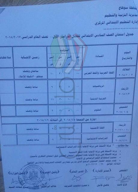 جدول إمتحانات الصف السادس الابتدائي 2018 الترم الأول محافظة سوهاج