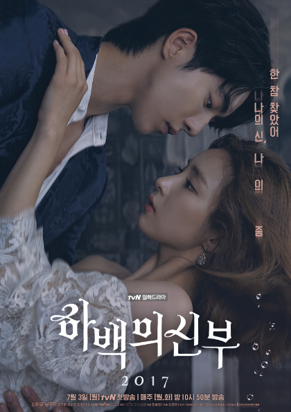 Sinopsis Drama Korea Terbaru : Bride of the Water God (2017)
