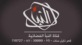 قناة النبأ الليبية