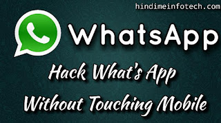 hack-whats-app-without-touching-mobile-in-hindi