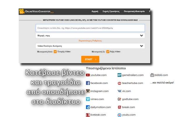 OnlineVideoConverter - Η καλύτερη εφαρμογή στον κόσμο για να κατεβάζεις βίντεο και τραγούδια