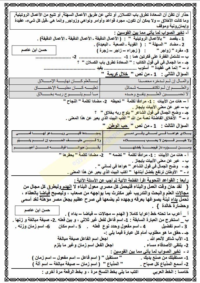 ورقة امتحان اللغة العربية للصف الثالث الاعدادي الفصل الدراسي الثاني 2016 محافظة المنيا