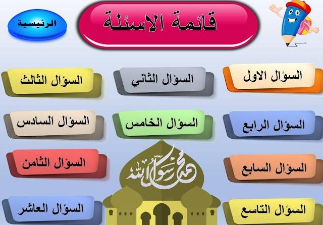 احتفالا بذكرى المولد النبوي الشريف مورد رقمي عبارة عن مسابقة ثقافية في السيرة النبوية