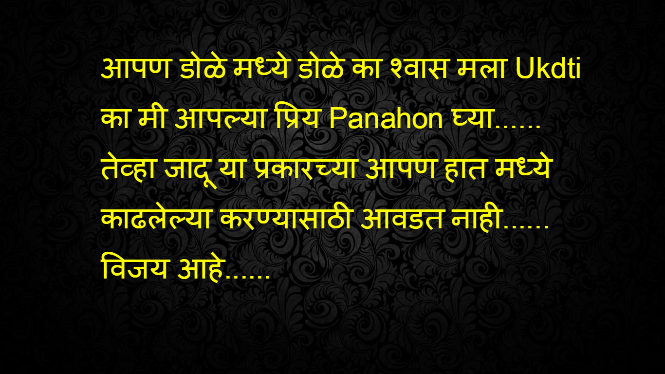 marathi love sad shayari images %