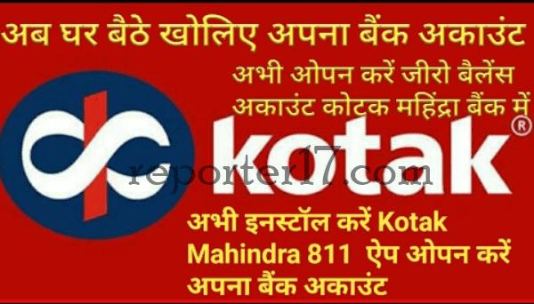 zero balance account kaise khole, Mobile se kotak mahindra bank me zero balance account  kaise khole
