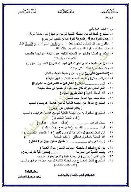 أسئلة شاملة لمادة اللغة العربية للصف السادس الأبتدائي حل هذه الاسئلة ضمان فهم الطالب