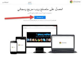 تحميل متصفح جوجل كروم 2018 اخر اصدار Google Chrome كامل مجانا عربى للكمبيوتر