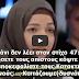 Πρώην μουσουλμάνος συγγραφέας βάζει στην θέση της μουσουλμάνα που έλεγε ψέματα