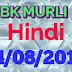 BK murli today 04/08/2018 (Hindi) Brahma Kumaris Murli प्रातः मुरली Om Shanti.Shiv baba ke Mahavakya