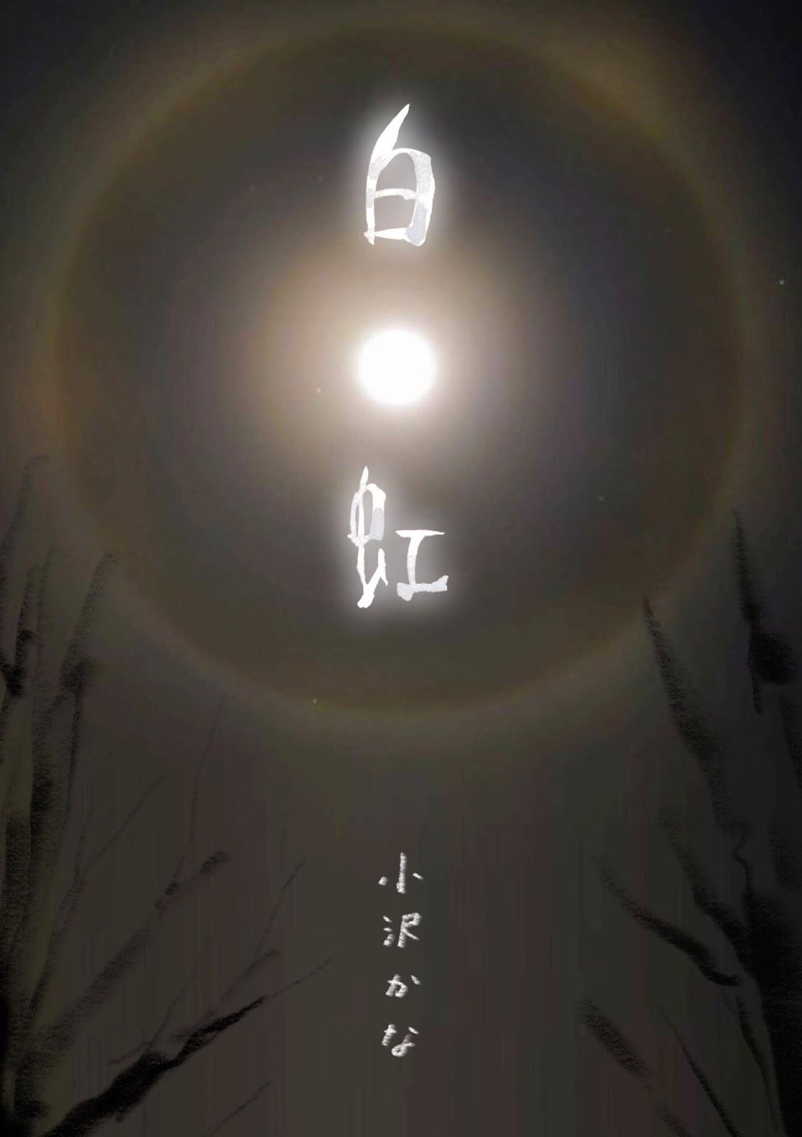 小沢かな『白虹』