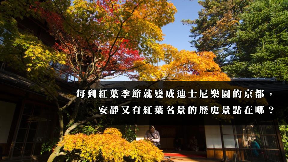 日本,京都,旅遊,紅葉,無鄰庵,山縣有朋,明治神宮外苑,直指庵,太閣山莊,古田織部,臥龍紅葉