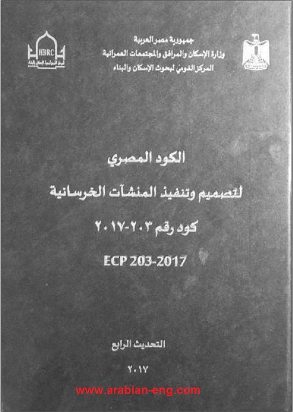 الكود المصري لتصميم وتنفيذ المنشات الخرسانية 2017