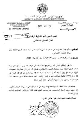 مراسلة رقم 2196/2019 من طرف وزارة العمل التي تؤكد فيها ان الجدول الضريبة على الدخل لسنة 2008