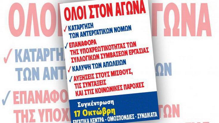 Συλλαλητήριο στην Αλεξανδρούπολη για τη διεκδίκηση των Συλλογικών Συμβάσεων Εργασίας
