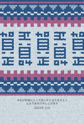 「賀正」の編み物デザインの年賀状テンプレート