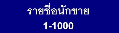 รหัสนักขาย 1 (0001-1000 ) กลุ่ม Lomacoin