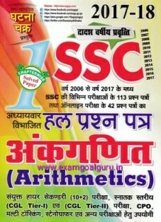Ghatna Chakra Math SSC solved papers previous years exams