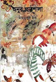 অনুর পাঠশালা - মাহমুদুল হক Onur Pathshala by Mahmudul Haque