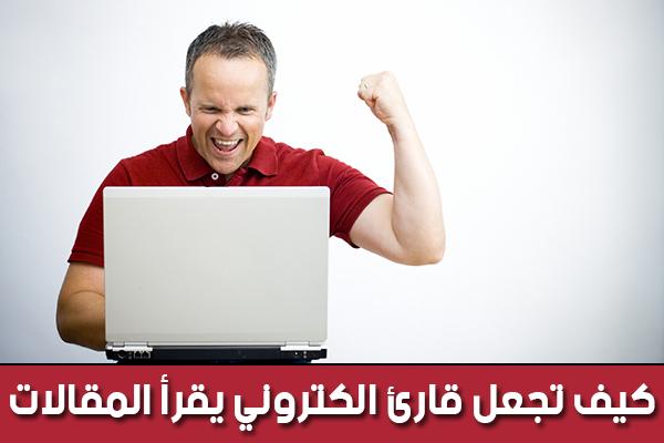 كيف تضيف قارئ الكتروني يقرأ النصوص في المواقع  ويدعم اللغة العربية  !