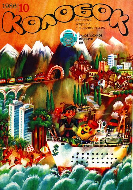 Журнал Колобок читать онлайн. Журнал Колобок № 10 1986 год читать онлайн скачать.