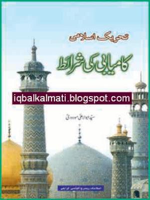 Tehreek e Islami books