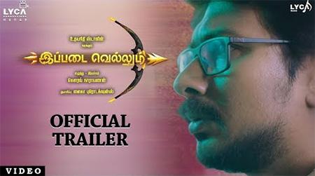 Ippadai Vellum – Official Trailer | Udhayanidhi Stalin, Manjima Mohan | Gaurav Narayanan | D. Imman
