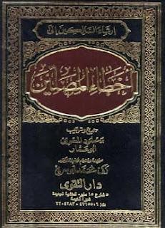 تحميل كتاب إرشاد السالكين إلى أخطاء المصلين pdf - محمود المصري