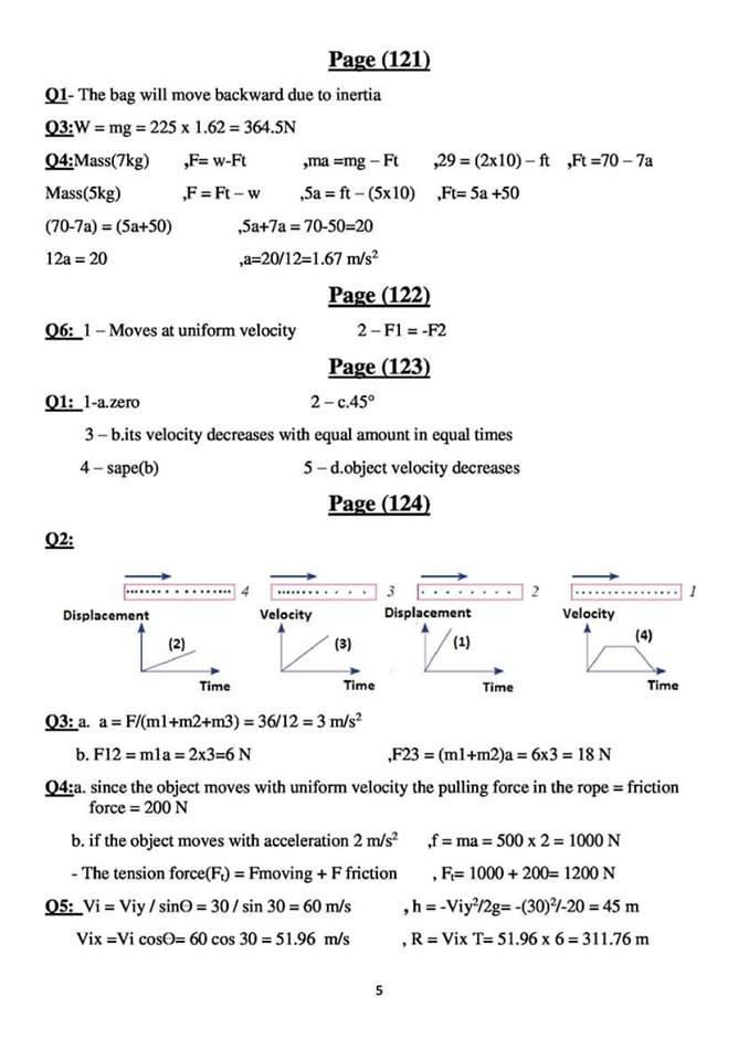 حل نماذج كتاب الفيزياء المدرسى للصف الاول الثانوي لغات 5