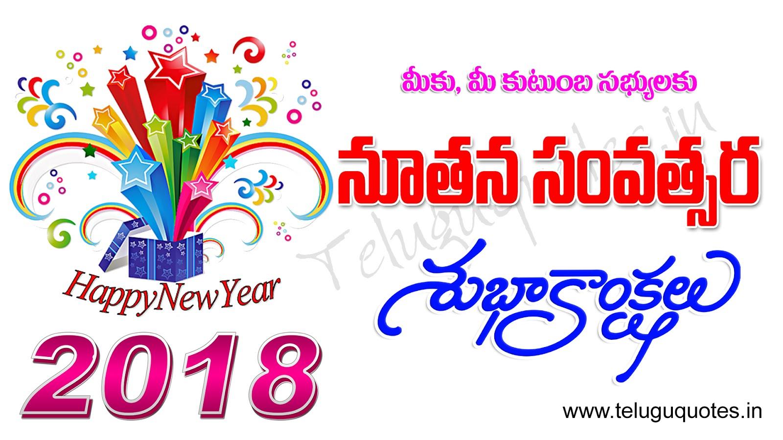 New Year Images Telugu 2018 Telugu Quotes
