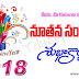 New Year Images Telugu 2018