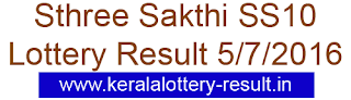 Kerala SS 10 Lottery results today, Kerala SS10 Lottery result, Kerala Sthreesakthi SS 10 lottery, Sthree Sakthilottery SS10 result today, Kerala SS10 lottery, Todays 7-5-2016 lottery result