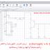 تحميل برنامج  schemaplic v 6 لرسم الدوائر الكهربائية والالكترونية والبنوماتيكية والهيدروليكية ومحاكاتها  telecharger  schemaplic