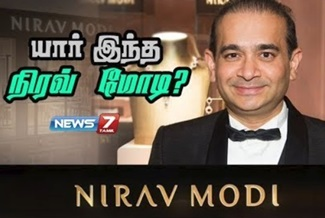 Who is Nirav Modi 20-02-2018 Punjab National Bank