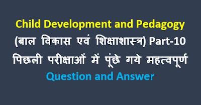 Child Development and Pedagogy gk in hindi (बाल विकास एवं शिक्षाशास्त्र) Part-10 विगत परीक्षाओं में पूछे गये महत्वपूर्ण प्रश्नोत्तर