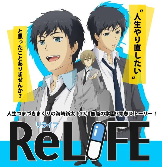 Sinopsis dan Jadwal Rilis Anime ReLIFE 2016