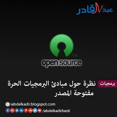 نظرة حول مبادئ البرمجيات الحرة مفتوحة المصدر