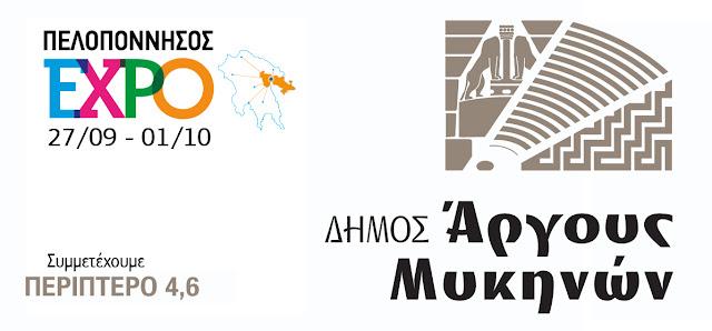 Στην έκθεση Πελοπόννησος EXPO συμμετέχει ο Δήμος Άργους Μυκηνών