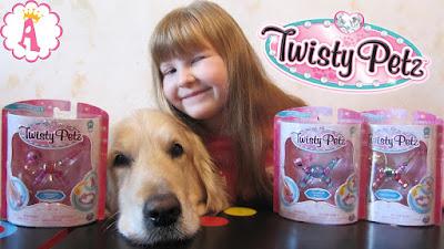 Игрушки браслеты Twisty Petz