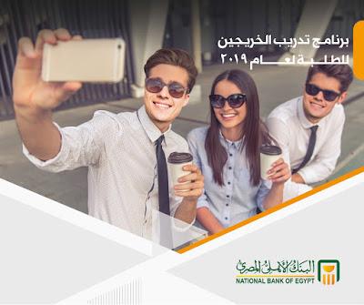 اعلان تدريب البنك الأهلي المصري 2019 | برنامج تدريب الخريجين - طلاب جامعات التتقديم الان