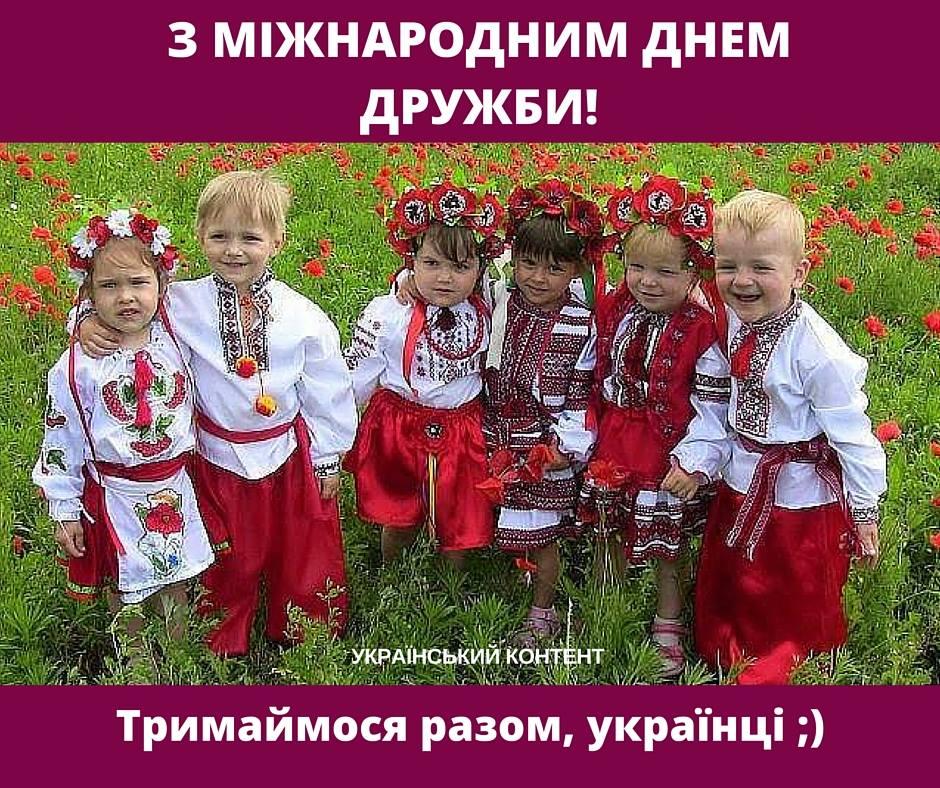 Дружба єднає серця