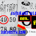 มาแล้ว...เลขเด็ดงวดนี้ 2ตัวตรงๆ หวยซอง อ.ฉัตรสุดา งวดวันที่ 1/11/60