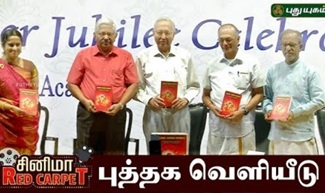 Iconic Indian Women Book Release | Red Carpet | Puthuyugam Tv