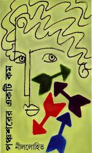 Ponchoshorer Akti Kom by Nil Rohit ebook