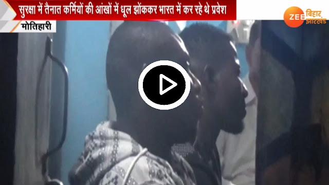 मोतिहारी से आईएसआई के दो संदिग्ध गिरफ्तार.